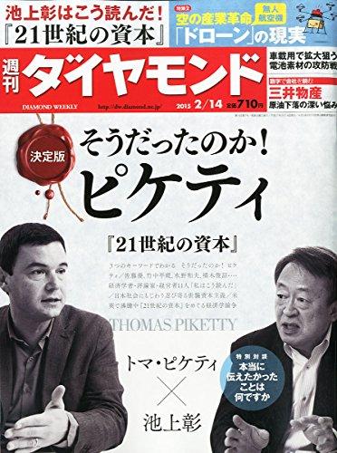 週刊ダイヤモンド 2015年 2/14号 「雑誌]