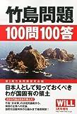 WiLL (マンスリーウィル) 増刊 竹島問題100問100答 2014年 03月号 [雑誌]