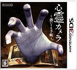 心霊カメラ ~憑いてる手帳~ - 3DS