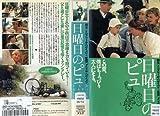 日曜日のピュ [VHS]