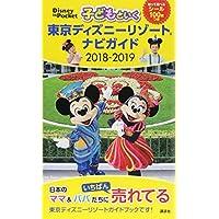 子どもといく 東京ディズニーリゾート ナビガイド 2018-2019 シール100枚つき (Disney in Pocket)