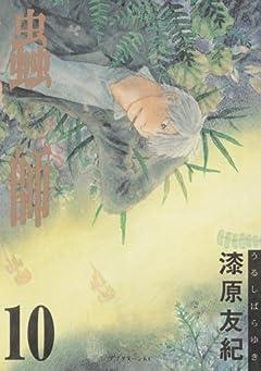 蟲師の最新刊