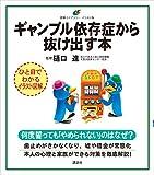 ギャンブル依存症から抜け出す本 (健康ライブラリーイラスト版)