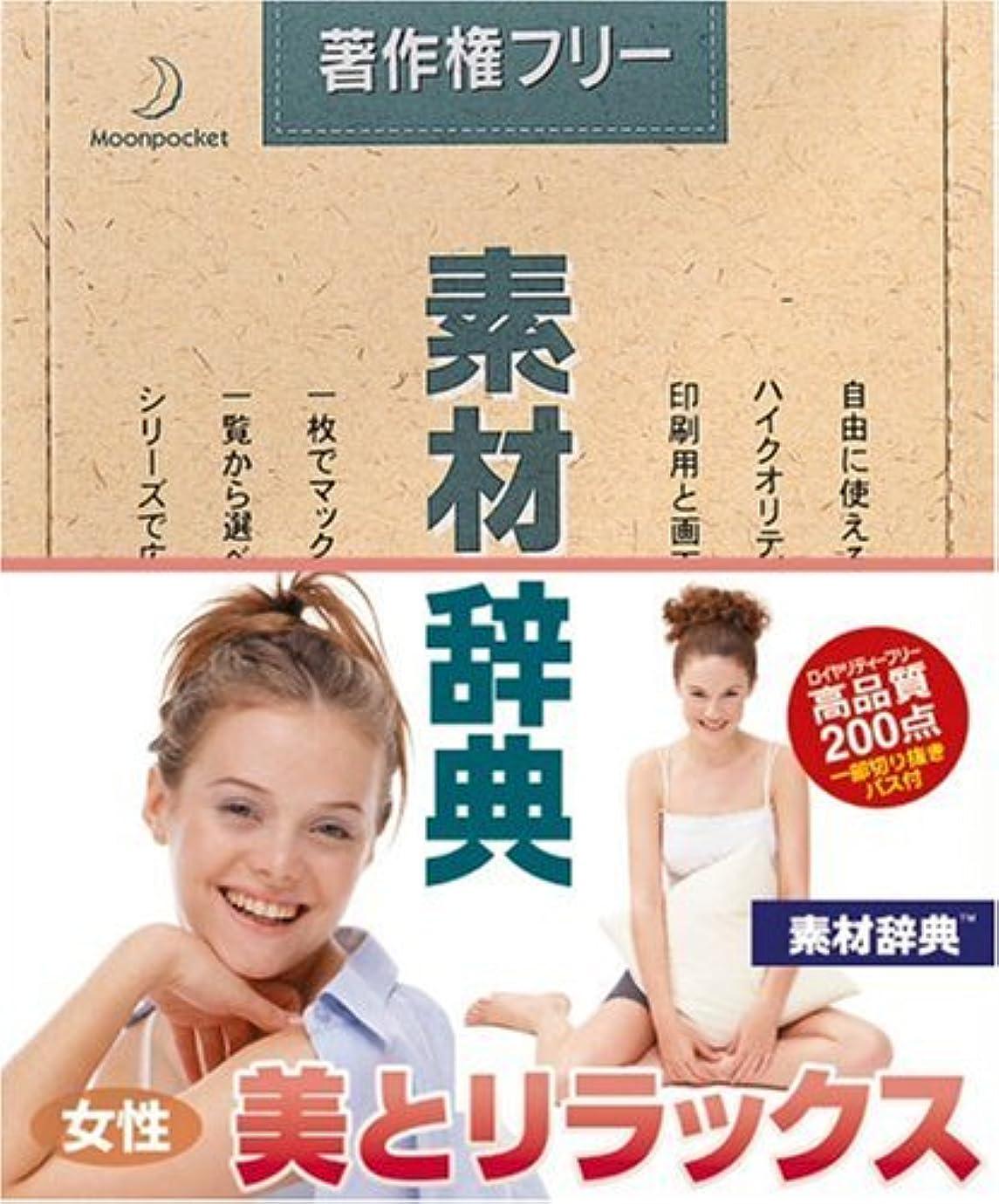 ステッチカール満員素材辞典 Vol.80 女性-美とリラックス編