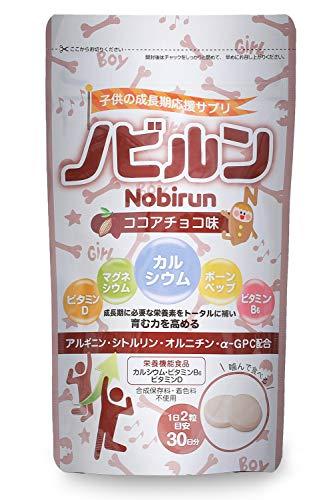 ノビルン 子供 身長サプリ カルシウム ビタミンD B6 アルギニン 60粒 30日分 チョコ