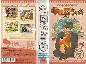 キョロちゃん Serial.7 [VHS]