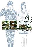 フォーナイン~僕とカノジョの637日~ 1 (ビッグコミックス)