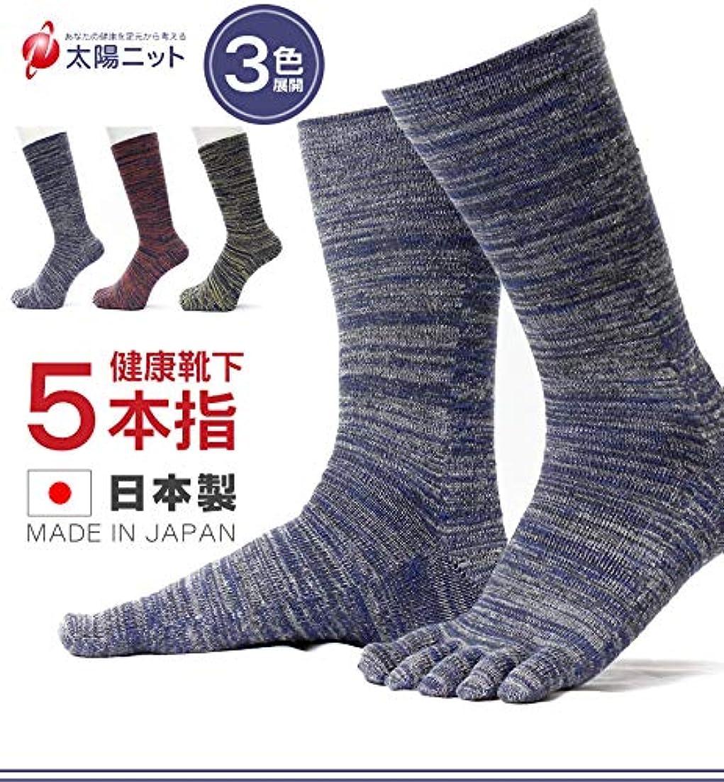 トランペットの間でベル靴下職人のこだわり メンズ スラブ調 5本指靴下 25-27㎝ 太陽ニット 366 (レッド)