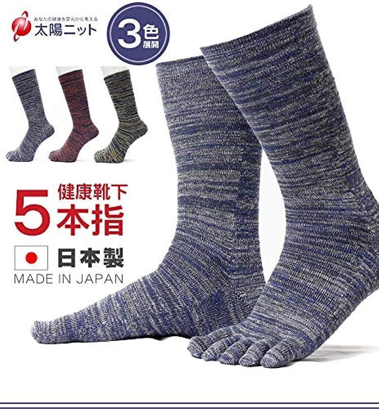 ネット剃るコカイン靴下職人のこだわり メンズ スラブ調 5本指靴下 25-27㎝ 太陽ニット 366 (レッド)