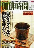 珈琲時間 vol.01―完全保存版 特集:自分スタイルで珈琲を味わう。 (大誠ムック 10)