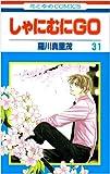 しゃにむにGO 第31巻 (花とゆめCOMICS)
