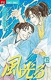 風光る(42) (フラワーコミックス)
