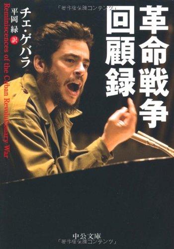 革命戦争回顧録 (中公文庫)の詳細を見る