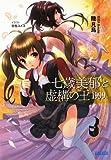 七歳美郁と虚構の王1999 (ガガガ文庫)