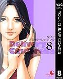 デリバリーシンデレラ 8 (ジャンプコミックスDIGITAL)