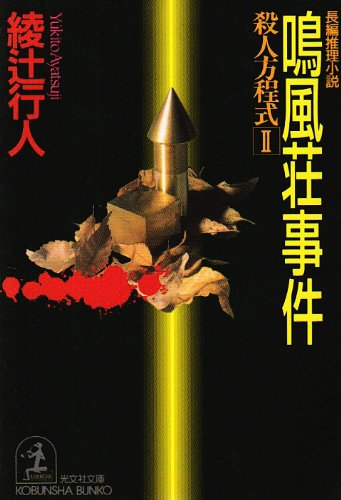 鳴風荘事件―殺人方程式〈2〉 (光文社文庫)の詳細を見る