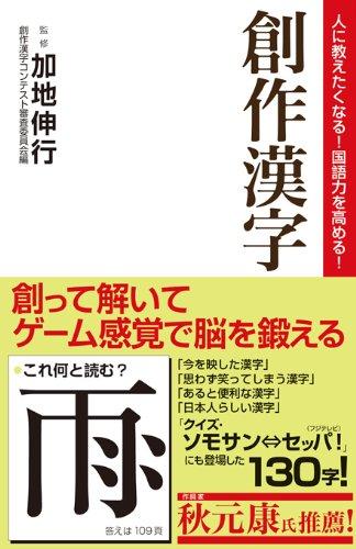 人に教えたくなる! 国語力を高める! 創作漢字