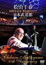 松山千春 40周年記念弾き語りライブ 日本武道館 2016.8.8 DVD