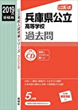 兵庫県公立高等学校 CD付 2019年度受験用 赤本 3028 (公立高校入試対策シリーズ)