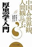 厚黒学入門 中国人の世界観、人間観に学ぶ