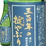 三百年の掟やぶり「純米 無濾過 槽前原酒」(本生)720ml 山形県寿虎屋酒造