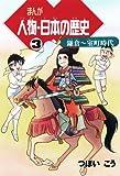 まんが人物・日本の歴史 3 鎌倉~室町時代