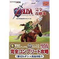 『ゼルダの伝説 時のオカリナ 3D』完全攻略本