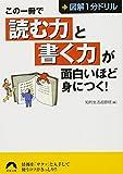 図解1分ドリル この一冊で「読む力」と「書く力」が面白いほど身につく! (青春文庫)