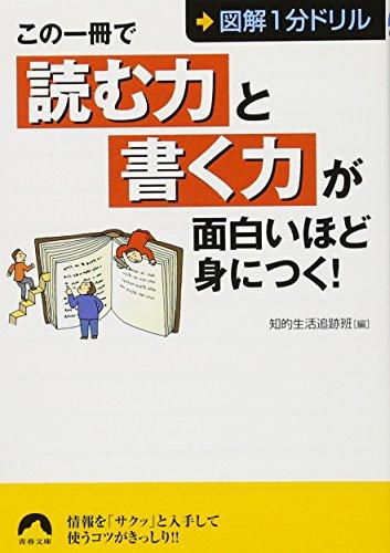 図解1分ドリル この一冊で「読む力」と「書く力」が面白いほど身につく! (青春文庫)の詳細を見る