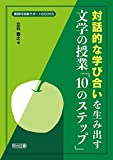 対話的な学び合いを生み出す 文学の授業「10のステップ」 (国語科授業サポートBOOKS)
