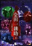 稲垣吾郎の金田一耕助シリーズ DVD-BOX