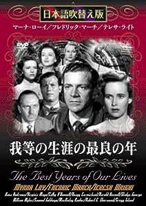 我等の生涯の最良の年 [DVD]日本語吹替版
