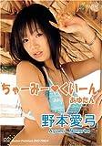 野本愛弓 [DVD]