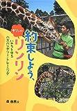 約束しよう、キリンのリンリン―いのちを守るハズバンダリー・トレーニング (フレーベル館ジュニア・ノンフィクション) 画像