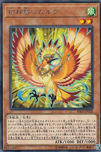 遊戯王 RIRA-JP018 招神鳥シムルグ (日本語版 レア) ライジング・ランペイジ