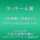 【早期購入特典あり】TRIP&TREASURE TWO(CD+DVD)(初回生産限定盤A)(A5サイズクリアファイル絵柄A付)