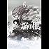 焔の眼 : 6 (アクションコミックス)