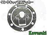 J-1 タンクキャップステッカー カーボン柄 ゼファー400 ゼファー400χ ZRX400 ZRX2 バリオス バリオス2 ZZR1100D ZZR400 GPZ900R GPZ750R GPZ1000RX ZXR400 ZX400L