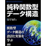 Chris Okasaki (著), 稲葉 一浩 (翻訳), 遠藤 侑介 (翻訳) 発売日: 2017/4/28 新品:   ¥ 2,700 ポイント:81pt (3%)