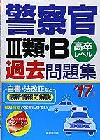 警察官3類・B過去問題集〈'17年版〉