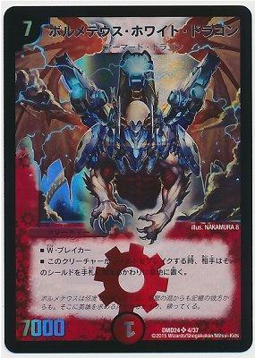 デュエルマスターズ/DMD-24/4/SR/ボルメテウス・ホワイト・ドラゴン