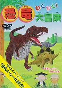 わくわく!恐竜大冒険 [DVD]