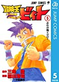 冒険王ビィト 5 (ジャンプコミックスDIGITAL)