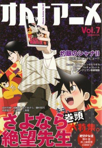 オトナアニメ Vol.7 (7) (洋泉社MOOK)の詳細を見る