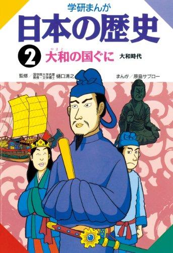 日本の歴史2 大和の国ぐに 大和時代 【Kindle版】