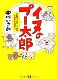 イヌのプー太郎 2匹のトイプードルに牛耳られる日々。
