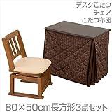山善(YAMAZEN) デスクこたつ&チェア&布団セット(80×50cm長方形3点セット) DLK-F8050/TW-451T/KY-7550BR
