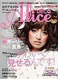 アリス・デコ (AliceDECO)