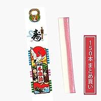 京の千歳飴 1本のし小袋入 150本まとめ買い(千歳あめ いちごみるく味1本×150)