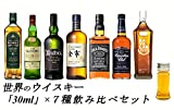 世界のウイスキー 各30ml 7種 おすすめ 飲み比べセット [並行輸入品]